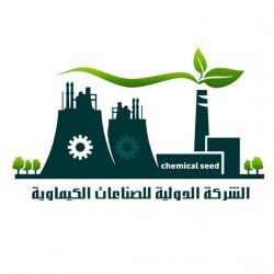 لوجو شركة الشركة الدولية للصناعات الكيماوية