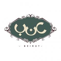 لوجو شركة مطعم عنب بيروت