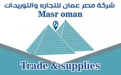 لوجو شركة مصر عمان للتجارة والتوريدات