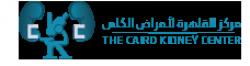 لوجو شركة مركز القاهرة لأمراض الكلى
