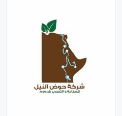 لوجو شركة حوض النيل للصناعة و التصدير
