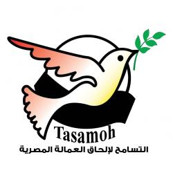 لوجو شركة التسامح للالحاق العماله المصريه بالخارج