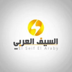 لوجو شركة شركه السيف العربى للتوريدات والاستيراد والتصدير