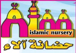 لوجو شركة حضانة آلاء الاسلامية