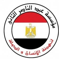 لوجو شركة مؤسسة عبد الناصر الثانى