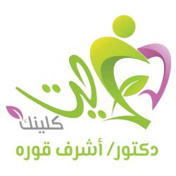 طبيب باطني (حاصل على دبلوم او ماجستير ( التغذية العلاجية )