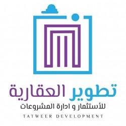 لوجو شركة تطوير العقارية للأستثمار و ادارة المشروعات
