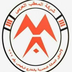 لوجو شركة المعقب العربي