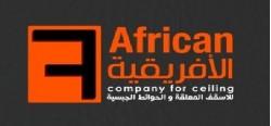 لوجو شركة الأفريقية