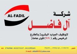 لوجو شركة ال فاضل لتوظيف المصريين بالخارج