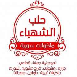 لوجو شركة حلب الشهباء