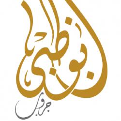 لوجو شركة ابو ظبي جروب الاستثمارية
