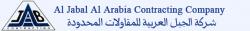 لوجو شركة الجبل العربية للمقاولات المحدودة