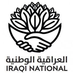 لوجو شركة العراقيه للصناعات الغذائيه المحدوده