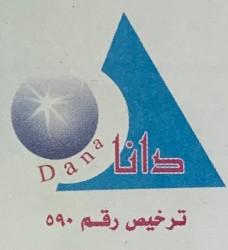لوجو شركة شركة دانا للموارد البشرية ترخيص 590