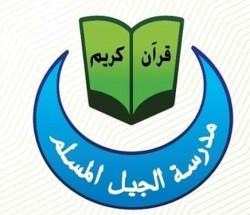 لوجو شركة مدرسة الجيل المسلم الخاصة