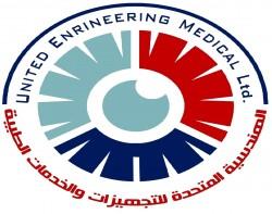 لوجو شركة الهندسية المتحدة للتجهيزات و الخدمات الطبية