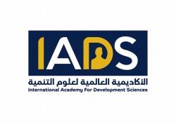لوجو شركة الأكاديمية العالمية لعلوم التنمية