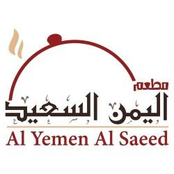 لوجو شركة اليمن السعيد