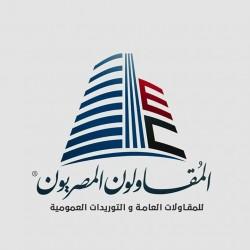 لوجو شركة المقاولون المصريون