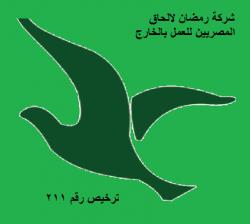 لوجو شركة رمضان لالحاق العمالة المصرية بالخارج