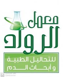 كيميائي (ذكور/اناث)