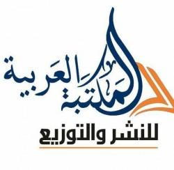 لوجو شركة المكتبة العربية للنشر والتوزيع