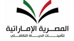 لوجو شركة المصريه الاماراتيه لتأمينات الحياة التكافلي