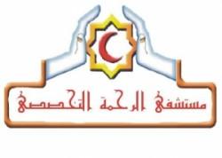 لوجو شركة مستشفي الرحمة التخصصي بمصر الجديدة