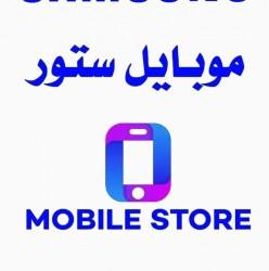 لوجو موبايل ستور الاقصر