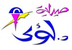 لوجو شركة صيدلية د/ لؤي عبد الفتاح