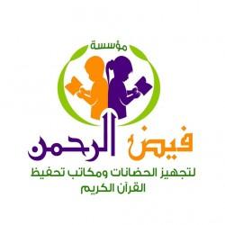 لوجو شركة مؤسسة فيض الرحمن لتجهيز الحضانات ومكاتب تحفيظ القران الكريم