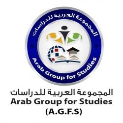 لوجو شركة المجموعة العربية للدراسات