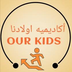 لوجو شركة اكاديمية اولادنا ( اور كيدز )