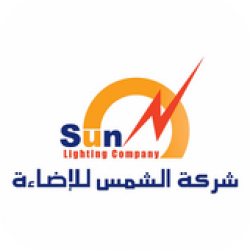 لوجو شركة شركة الشمس للاضاءة
