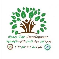 مديرة علاقات عامة (خبرة الجمعيات الخيرية)