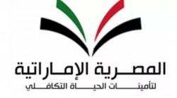 لوجو شركة المصرية الاماراتية لتأمينات الحياة