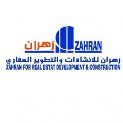 لوجو شركة زهران للانشاءات والتطوير العقاري