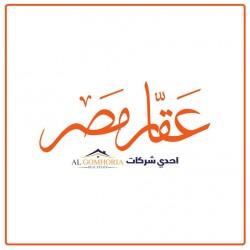 لوجو شركة الجمهوريه للتسويق العقاري (عقار مصر )