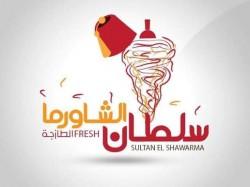لوجو شركة مطعم سلطان الشاورما
