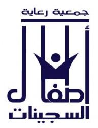 لوجو شركة جمعية رعاية أطفال السجينات