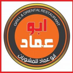 لوجو شركة مطعم ابو عماد الكبابجي