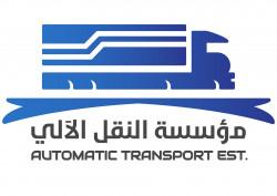 لوجو شركة مؤسسة النقل الآلى للنقل البرى