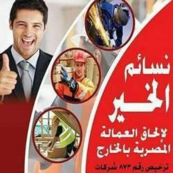 اخصائية جلدية و تجميل (العمل في المملكة العربية السعودية)