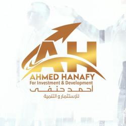 لوجو شركة مجموعه احمد حنفي للاستثمار والتنميه