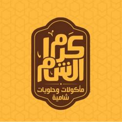 لوجو شركة كرم الشام للمطاعم