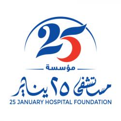 لوجو شركة مؤسسة مستشفي 25 يناير للخدما الطبية