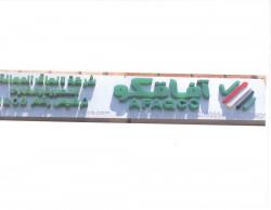 فنى كهرباء تخصص شبكات هوائية وضغط عالى - العمل في المملكة العربية السعودية