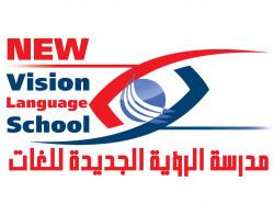 لوجو شركة مدارس الرؤيه الجديدة للغات