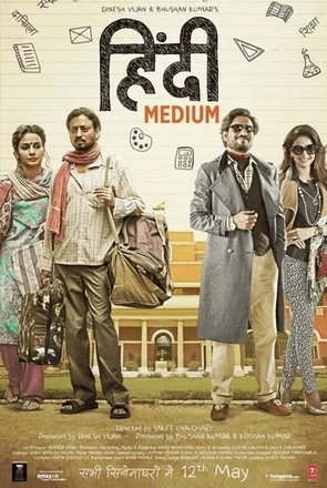 Picture of Hindi Medium